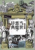 当世悪魔の辞典.jpg