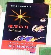 復活の日.JPG