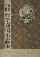怪奇探偵小説集.jpg