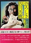 恐ろしき四月馬鹿(角川文庫).jpg