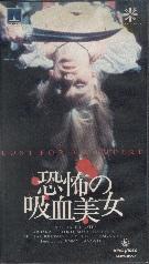 恐怖の吸血美女.jpg
