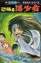 恐怖の猿少女.jpg