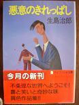 悪意のきれっぱし(ケイブンシャ文庫).JPG
