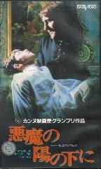 悪魔の陽の下に(映画).jpg