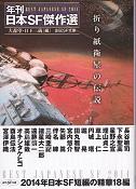 折り紙衛星の伝説.jpg