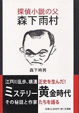 探偵小説の父 森下雨村.jpg