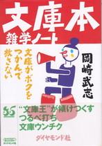 文庫本雑学ノート.jpg
