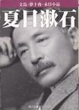 文鳥・夢十夜・永日小品(角川文庫).jpg