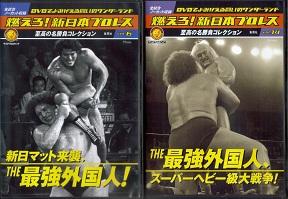 新日DVD.jpg