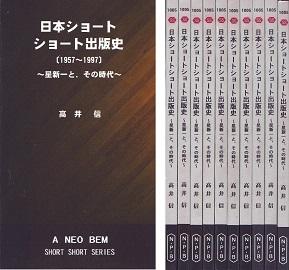 日本ショートショート出版史.jpg