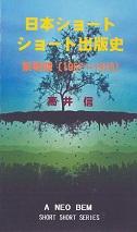 日本ショートショート出版史・黎明期.jpg