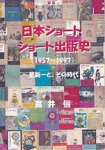 日本ショートショート出版史(初稿).jpg