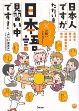 日本人ですが、ただいま日本語見習い中です!.jpg