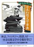 日本幻想文学事典.jpg