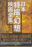 日本特撮・幻想映画全集.jpg