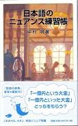 日本語のニュアンス練習帳.jpg