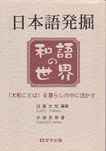 日本語発掘.jpg