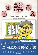日本誤百科.jpg