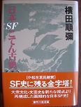 日本SFこてん古典1.JPG
