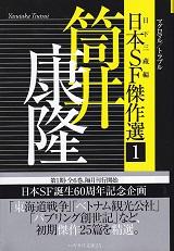 日本SF傑作選1.jpg