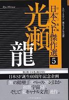 日本SF傑作選5.jpg