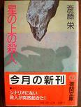 星の上の殺人(徳間文庫).JPG