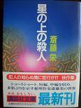 星の上の殺人(講談社文庫).JPG