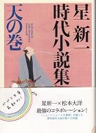星新一時代小説集 天の巻.jpg