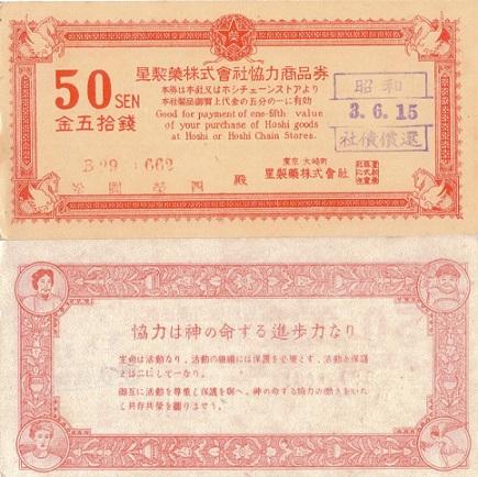 星製薬商品券.jpg