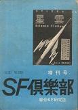 星雲(SF倶楽部).jpg