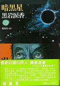暗黒星(再刊).jpg