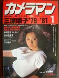 月刊カメラマン.JPG