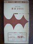 東京2065.JPG