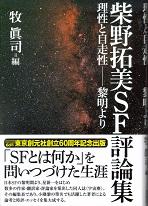 柴野拓美SF評論集.jpg