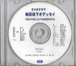 梅田地下オデッセイ(CD).jpg
