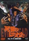 死霊のはらわた(DVD).jpg