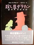 殺し屋ダラカン.JPG