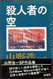 殺人者の空(仮面社).jpg