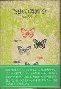 毛虫の舞踏会(講談社).jpg