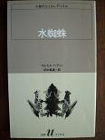 水蜘蛛(uブックス).JPG