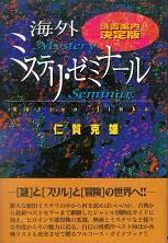 海外ミステリ・ゼミナール.jpg