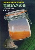 海竜めざめる(文庫).jpg