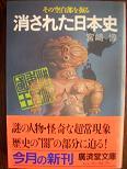 消された日本史(文庫).JPG