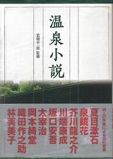 温泉小説.jpg
