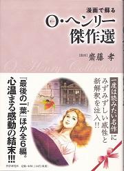 漫画で蘇るO・ヘンリー傑作選.jpg