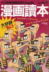 漫画讀本Vol2.jpg
