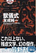 獣儀式(幻冬舎アウトロー文庫).jpg