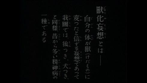 獣化妄想.jpg