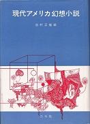 現代アメリカ幻想小説.jpg