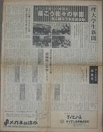 理大学生新聞.JPG
